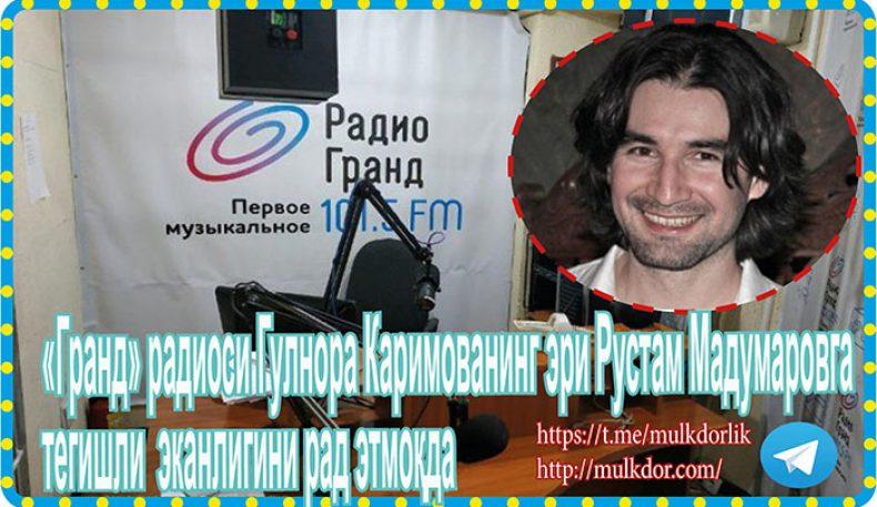 «Гранд» радиоси Гулнора Каримованинг эри Рустам Мадумаровга тегишли эканлигини рад этмоқда