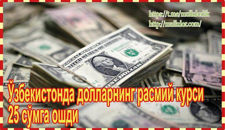 Ўзбекистонда долларнинг расмий курси 25 сўмга ошди