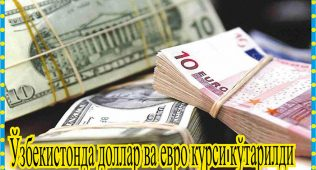 Ўзбекистонда доллар ва евро курси кўтарилди