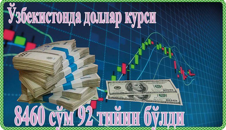 Ўзбекистонда доллар курси , 8460 сўм 92 тийин бўлди