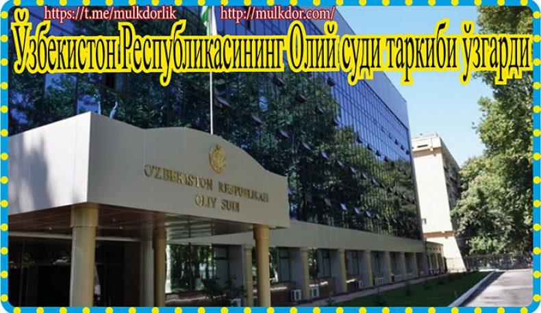 Ўзбекистон Республикасининг Олий суди таркиби ўзгарди