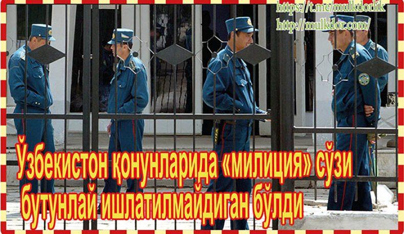 Ўзбекистон қонунларида «милиция» сўзи бутунлай ишлатилмайдиган бўлди