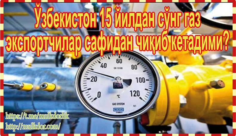 Ўзбекистон 15 йилдан сўнг газ экспортчилар сафидан чиқиб кетадими?