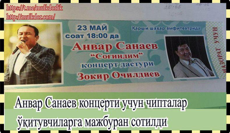 Анвар Санаев концерти учун чипталар ўқитувчиларга мажбуран сотилди