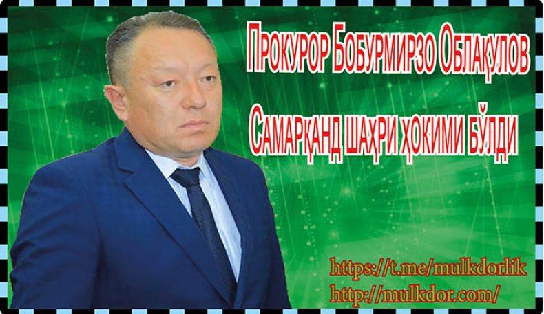Прокурор Бобурмирзо Облақулов Самарқанд шаҳри ҳокими бўлди