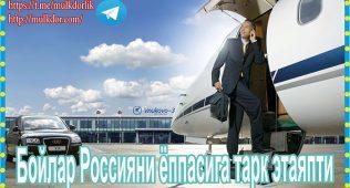 Бойлар россияни ёппасига тарк этаяпти