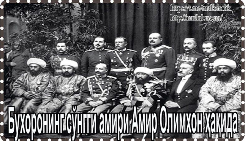 Бухоронинг сўнгги амири Амир Олимхон ҳақида