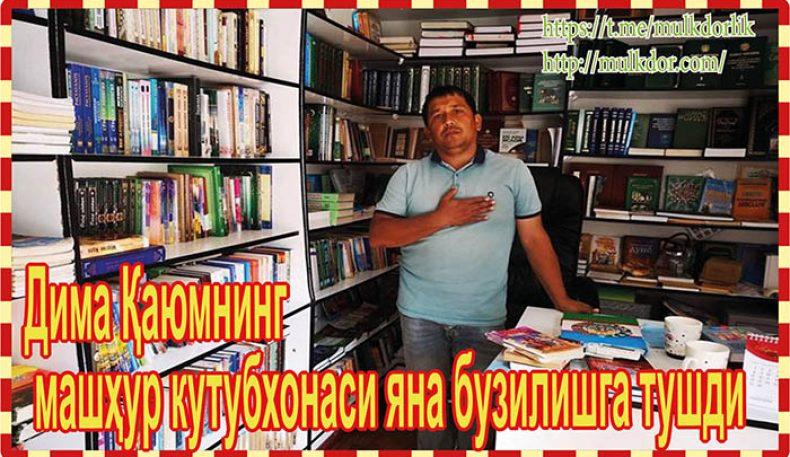 Дима Қаюмнинг машҳур кутубхонаси яна бузилишга тушди