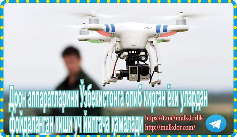 Дрон аппаратларини Ўзбекистонга олиб кирган ёки улардан фойдаланган киши уч йилгача қамалади
