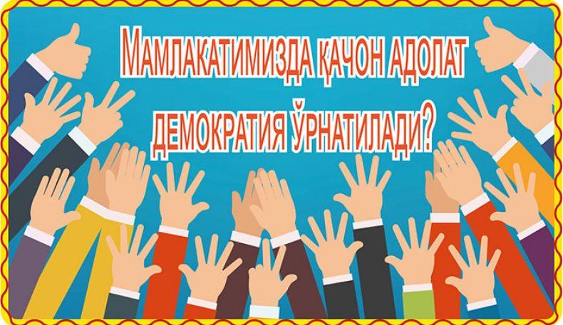 Мамлакатимизда қачон адолат демократия ўрнатилади?