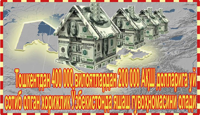 Тошкентдан 400 000 вилоятлардан 200000 АҚШ долларига уй сотиб олган хорижлик Ўзбекистонда яшаш гувоҳномасини олади