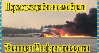 Шереметьевода ёнган самолётдаги 78 кишидан 37 нафари тирик қолган