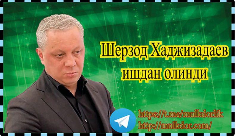 Шерзод Хаджизадаев ишдан олинди