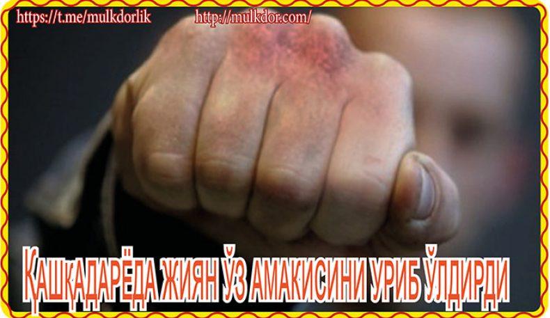 Қашқадарёда жиян ўз амакисини уриб ўлдирди