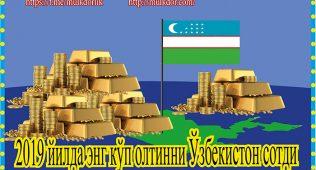 2019 йилда энг кўп олтинни ўзбекистон сотди