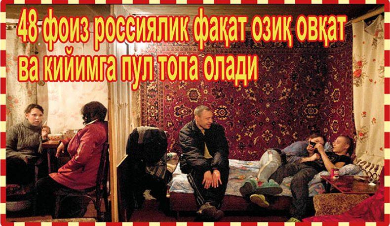 48 фоиз россиялик фақат озиқ овқат ва кийимга пул топа олади