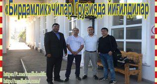 «бирдамлик»чилар грузияда йиғилдилар