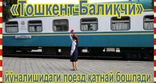 «тошкент-балиқчи» йўналишидаги поезд қатнай бошлади