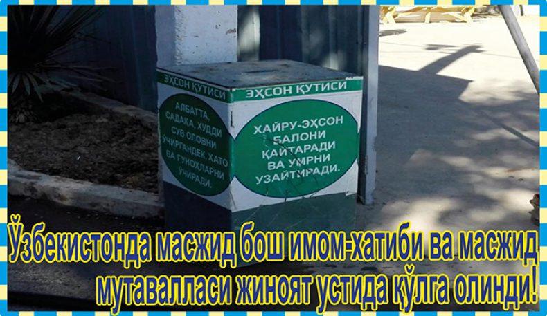 Ўзбекистонда масжид бош имом-хатиби ва масжид мутавалласи жиноят устида қўлга олинди!