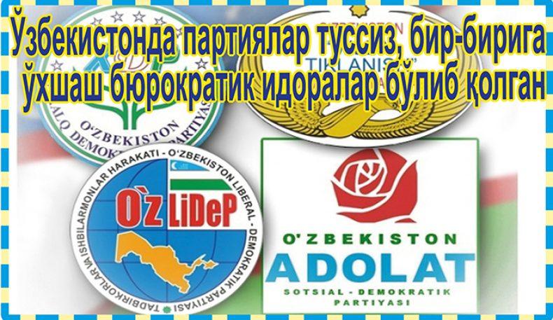 Ўзбекистонда партиялар туссиз, бир-бирига ўхшаш бюрократик идоралар бўлиб қолган