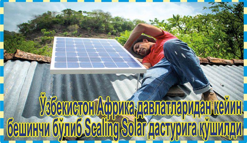 Ўзбекистон Африка давлатларидан кейин бешинчи бўлиб Scaling Solar дастурига қўшилди