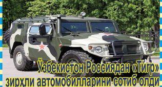 Ўзбекистон россиядан «тигр» зирҳли автомобилларини сотиб олди