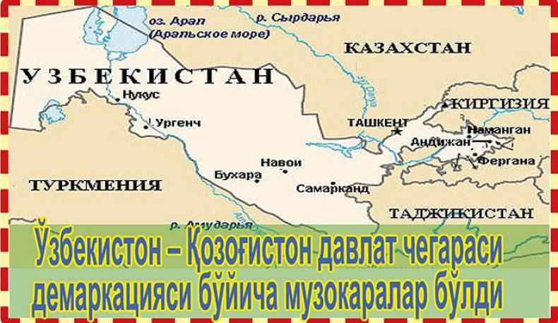 Ўзбекистон – Қозоғистон давлат чегараси демаркацияси бўйича музокаралар бўлди