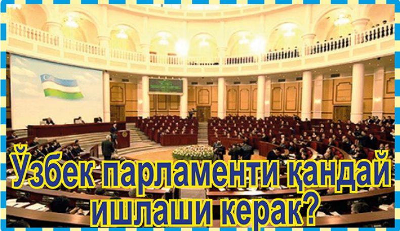 Ўзбек парламенти қандай ишлаши керак?