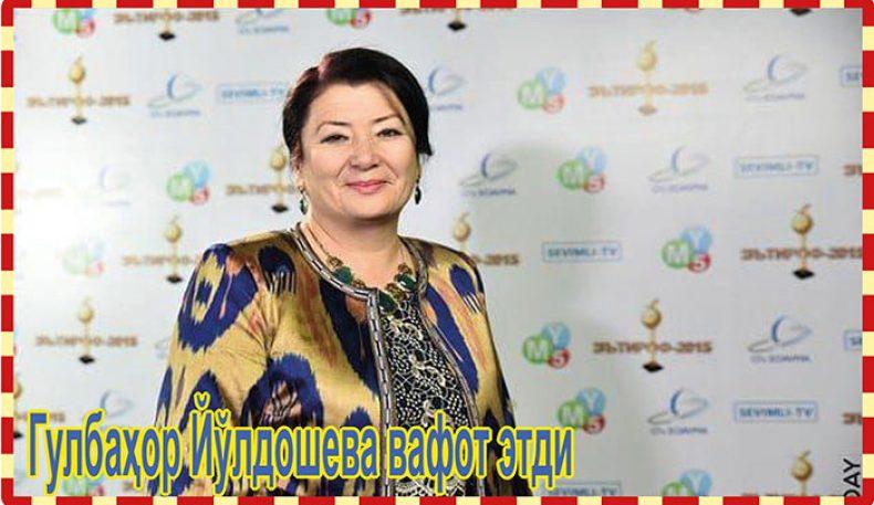 Гулбаҳор Йўлдошева вафот этди