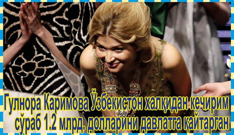 Гулнора Каримова Ўзбекистон халқидан кечирим сўраб 1.2 млрд. долларини давлатга қайтарган