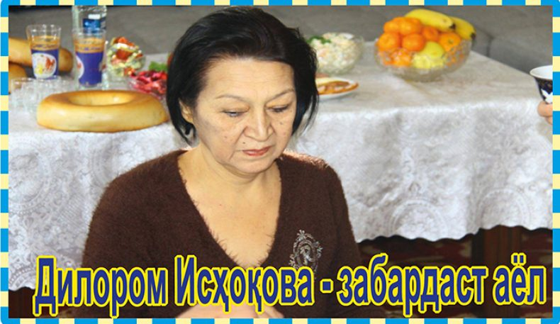 Дилором Исҳоқова – забардаст аёл