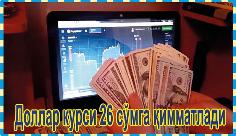 Доллар курси 26 сўмга қимматлади