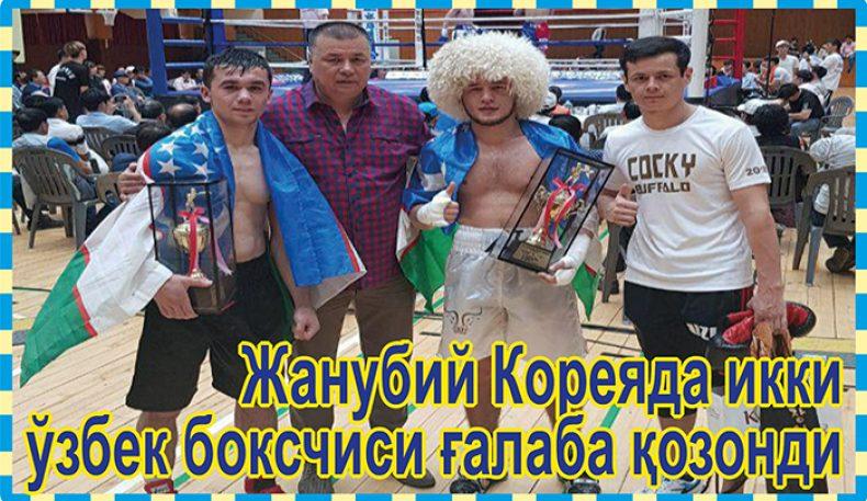 Жанубий Кореяда икки ўзбек боксчиси ғалаба қозонди