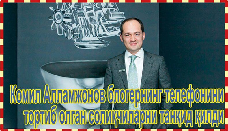 Комил Алламжонов блогернинг телефонини тортиб олган солиқчиларни танқид қилди
