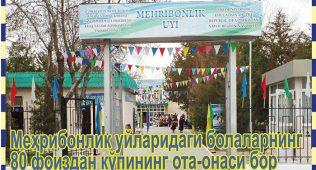 Ўзбекистон:меҳрибонлик уйларидаги болаларнинг 80 фоиздан кўпининг ота-онаси бор