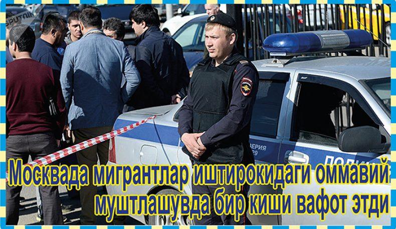 Москвада мигрантлар иштирокидаги оммавий муштлашувда бир киши вафот этди