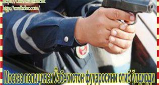 Москва полицияси ўзбекистон фуқаросини отиб ўлдирди