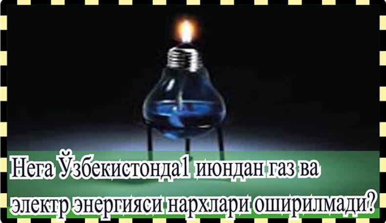 Нега Ўзбекистонда 1 июндан газ ва электр энергияси нархлари оширилмади?