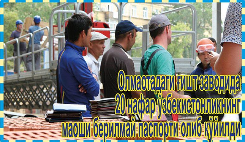 Олмаотадаги ғишт заводида 20 нафар ўзбекистонликнинг маоши берилмай паспорти олиб қўйилди