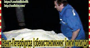 Санкт-петербургда ўзбекистонликнинг ўлиги топилди