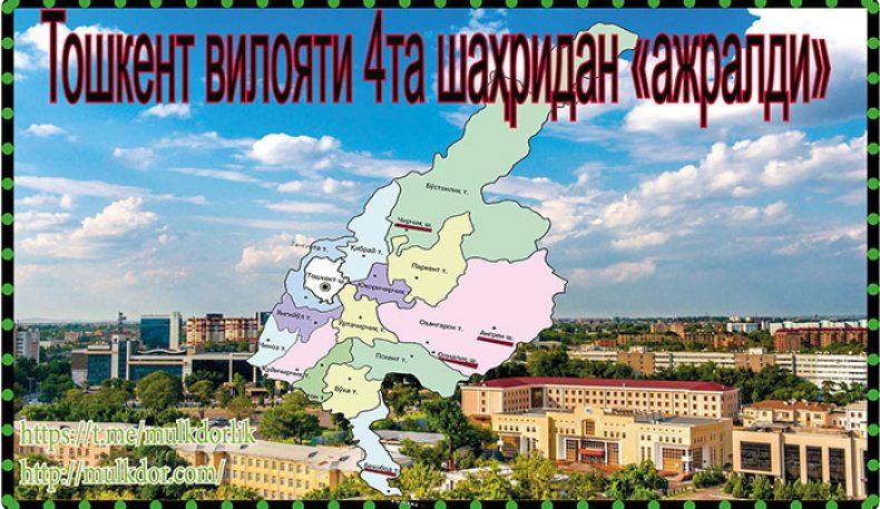Тошкент вилояти 4та шаҳридан «ажралди»
