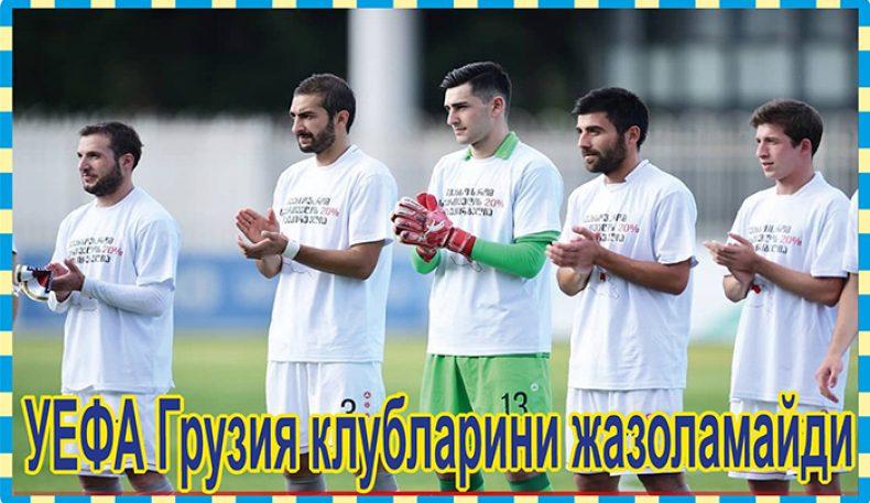 УЕФА Грузия клубларини жазоламайди