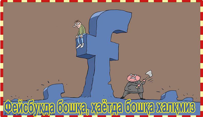 Фейсбукда бошқа, ҳаётда бошқа халқмиз
