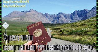 Хорижга чиқиш паспортини олиш учун қанақа ҳужжатлар зарур?