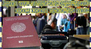 Хорижга чиқиш паспорти билан юртдошларимиз хорижда жаримага тортилишлари мумкин