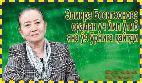 Элмира Боситхонова орадан уч йил ўтиб яна ўз ўрнига қайтди