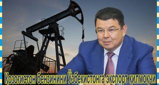 Қозоғистон бензинини ўзбекистонга экспорт қилмоқчи