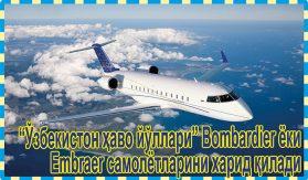 """""""Ўзбекистон ҳаво йўллари"""" Bombardier ёки Embraer самолётларини харид қилади"""