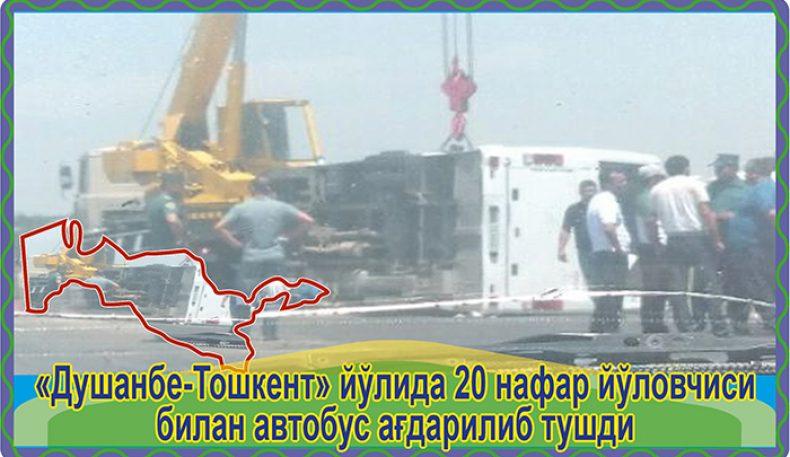«Душанбе-Тошкент» йўлида 20 нафар йўловчиси билан автобус ағдарилиб тушди