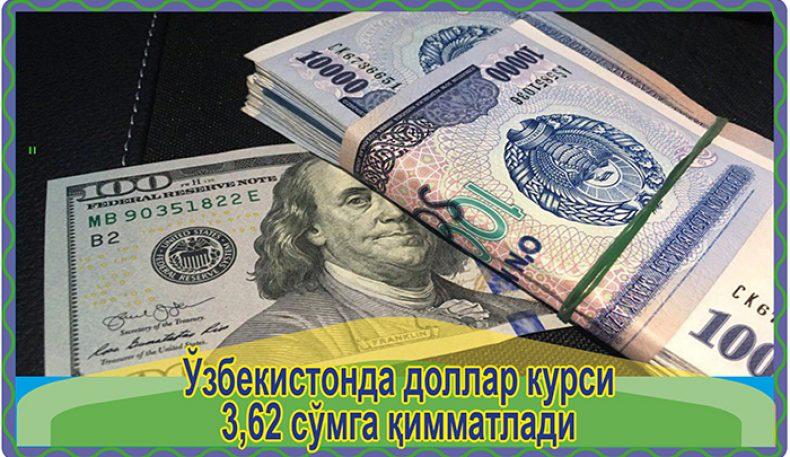 Ўзбекистонда доллар курси 3,62 сўмга қимматлади